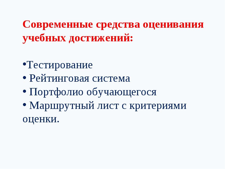 Современные средства оценивания учебных достижений: Тестирование Рейтинговая...