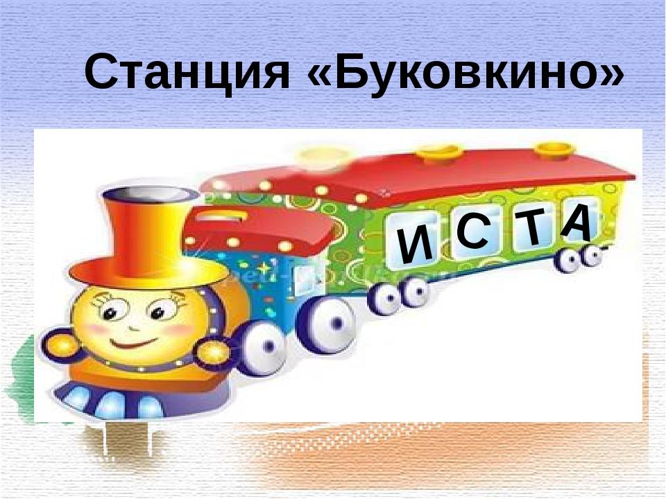 Станция «Буковкино» И А Т С