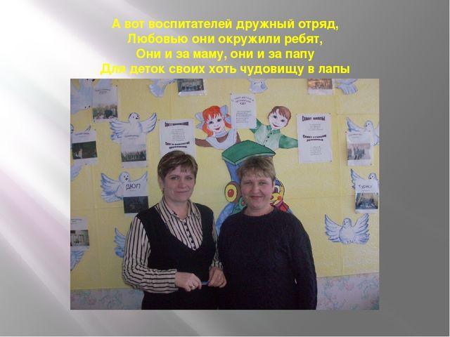 А вот воспитателей дружный отряд, Любовью они окружили ребят, Они и за маму,...