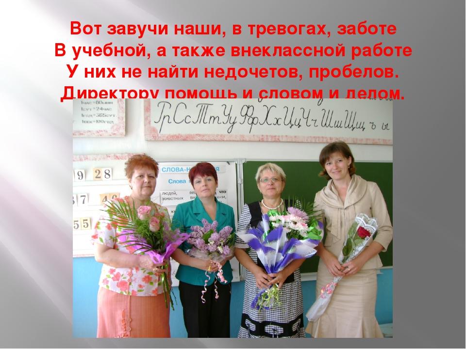 Вот завучи наши, в тревогах, заботе В учебной, а также внеклассной работе У н...