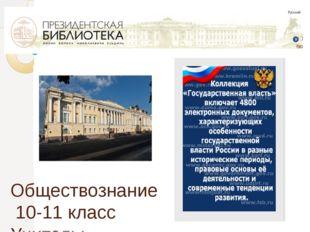 Обществознание 10-11 класс Учитель: Трубникова Н.И.