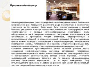 Многофункциональный трансформируемый мультимедийный центр Библиотеки предназн
