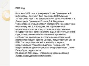 2009 год 8 апреля 2009 года – утвержден Устав Президентской библиотеки. Доку