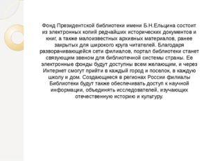 Фонд Президентской библиотеки имени Б.Н.Ельцина состоит из электронных копий