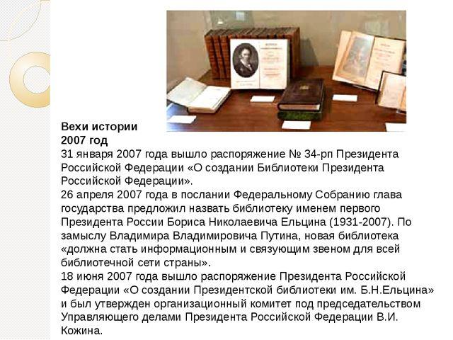 Вехи истории 2007 год 31 января 2007 года вышло распоряжение № 34-рп Президен...