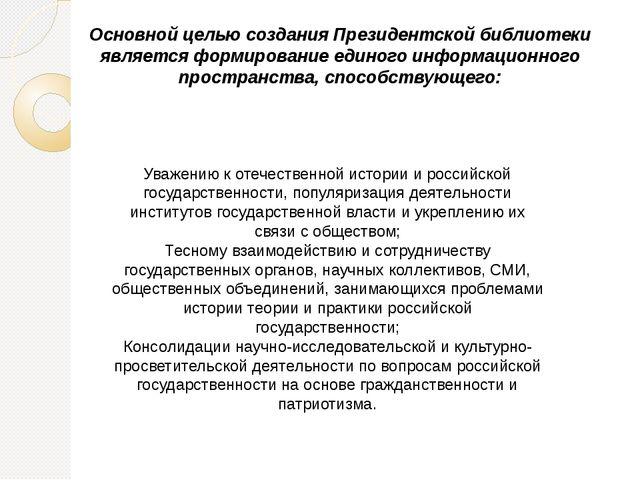 Уважению к отечественной истории и российской государственности, популяризаци...