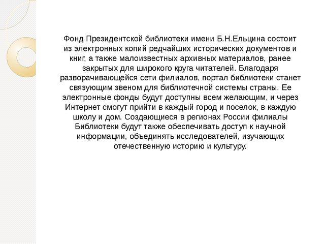Фонд Президентской библиотеки имени Б.Н.Ельцина состоит из электронных копий...