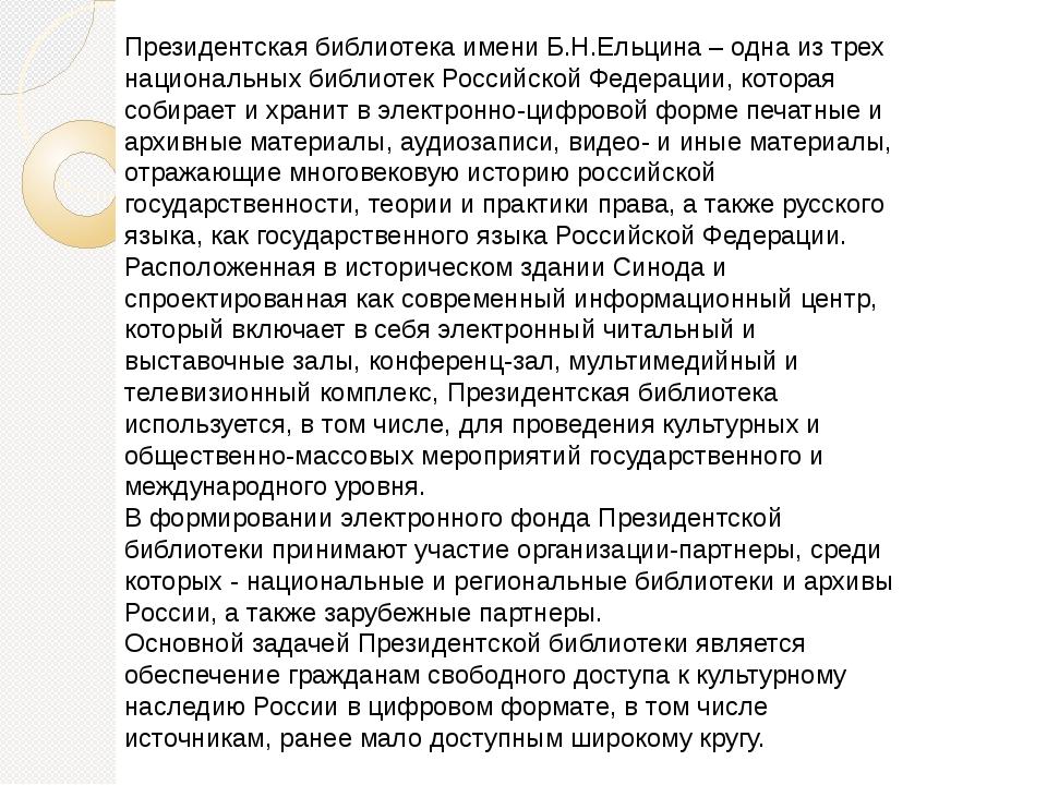 Президентская библиотека имени Б.Н.Ельцина – одна из трех национальных библио...