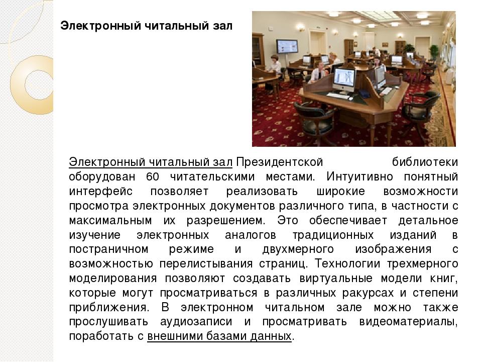 Электронный читальный залПрезидентской библиотеки оборудован 60 читательским...