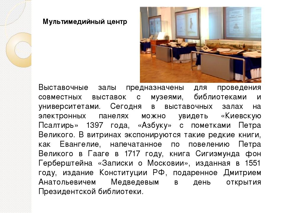 Выставочные залы предназначены для проведения совместных выставок с музеями,...