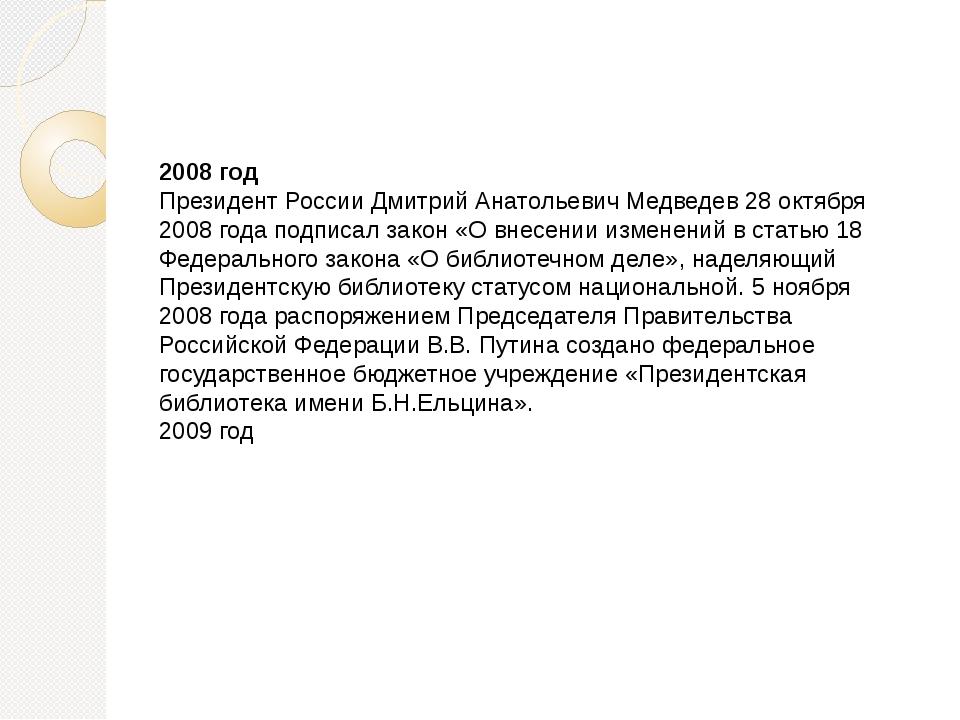 2008 год Президент России Дмитрий Анатольевич Медведев 28 октября 2008 года п...