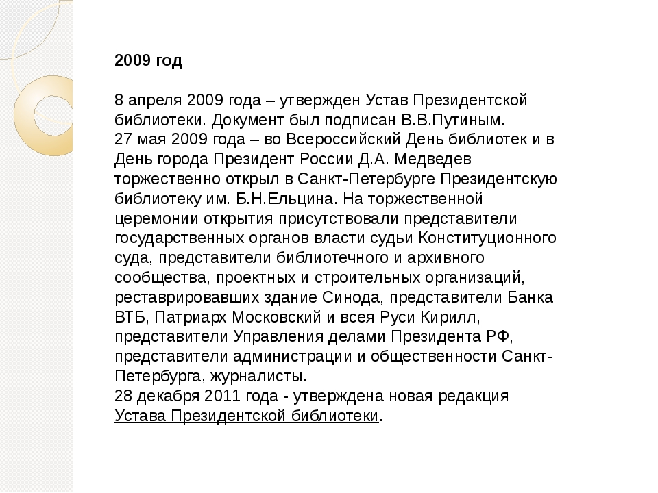 2009 год 8 апреля 2009 года – утвержден Устав Президентской библиотеки. Доку...