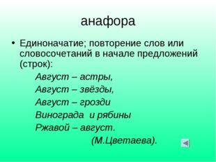 анафора Единоначатие; повторение слов или словосочетаний в начале предложений