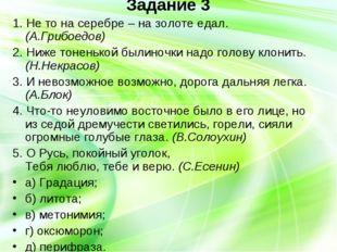 Задание 3 1. Не то на серебре – на золоте едал. (А.Грибоедов) 2. Ниже тоненьк