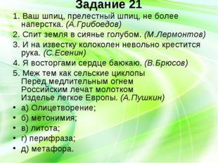 Задание 21 1. Ваш шпиц, прелестный шпиц, не более наперстка. (А.Грибоедов) 2.