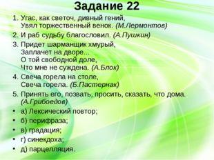 Задание 22 1. Угас, как светоч, дивный гений, Увял торжественный венок. (М.Ле