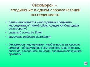 Оксюморон – соединение в одном словосочетании несоединимого Зачем оказывается