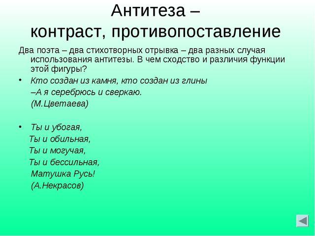 Антитеза – контраст, противопоставление Два поэта – два стихотворных отрывка...