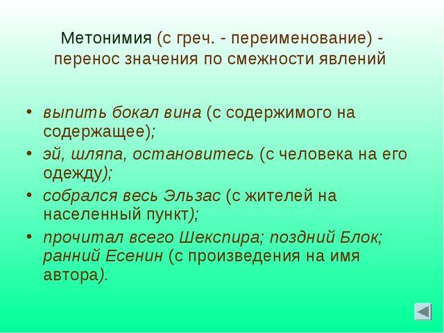 Метонимия (с греч. - переименование) - перенос значения по смежности явлений...