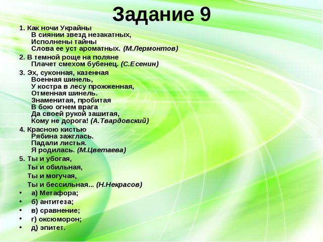 Задание 9 1. Как ночи Украйны В сиянии звезд незакатных, Исполнены тайны Слов...