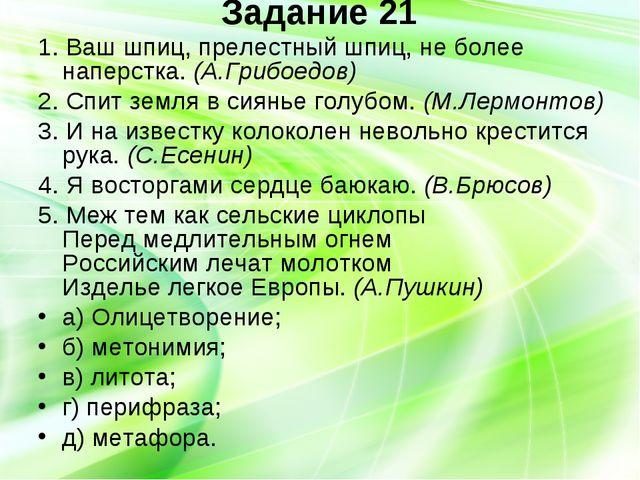 Задание 21 1. Ваш шпиц, прелестный шпиц, не более наперстка. (А.Грибоедов) 2....
