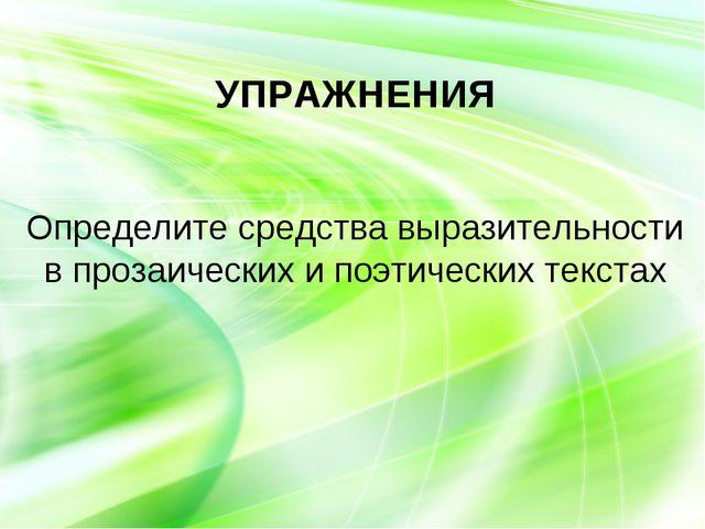 УПРАЖНЕНИЯ Определите средства выразительности в прозаических и поэтических т...