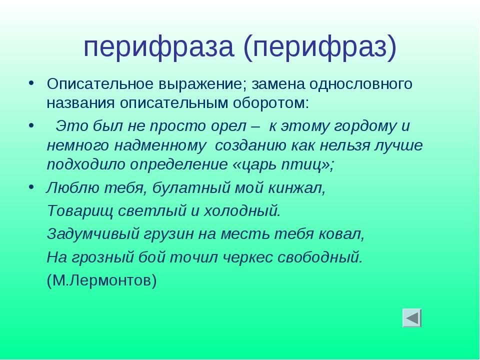 перифраза (перифраз) Описательное выражение; замена однословного названия опи...