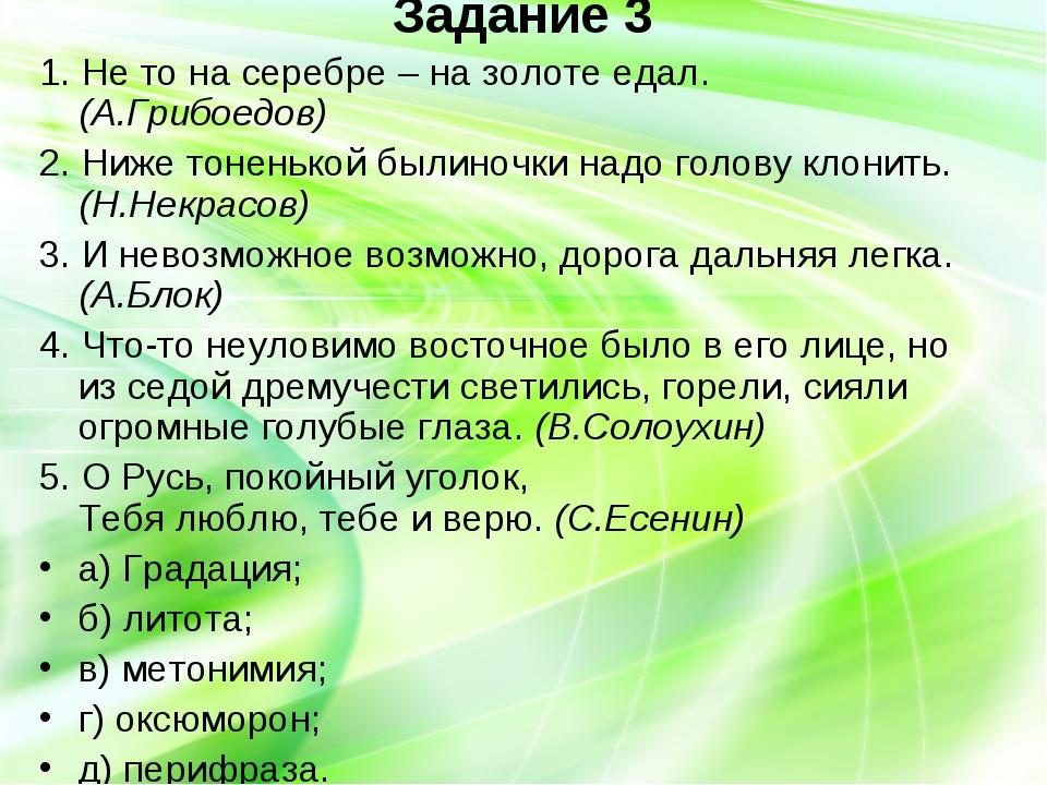 Задание 3 1. Не то на серебре – на золоте едал. (А.Грибоедов) 2. Ниже тоненьк...
