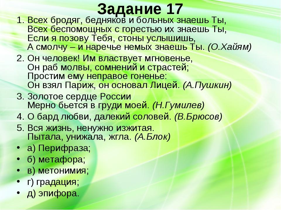 Задание 17 1. Всех бродяг, бедняков и больных знаешь Ты, Всех беспомощных с г...
