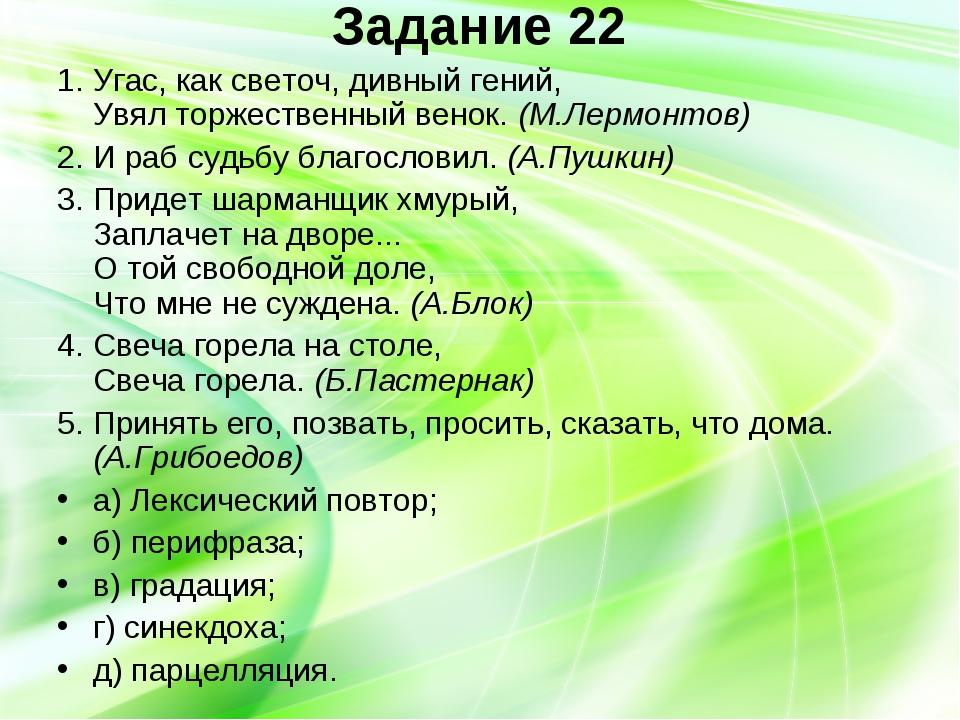 Задание 22 1. Угас, как светоч, дивный гений, Увял торжественный венок. (М.Ле...
