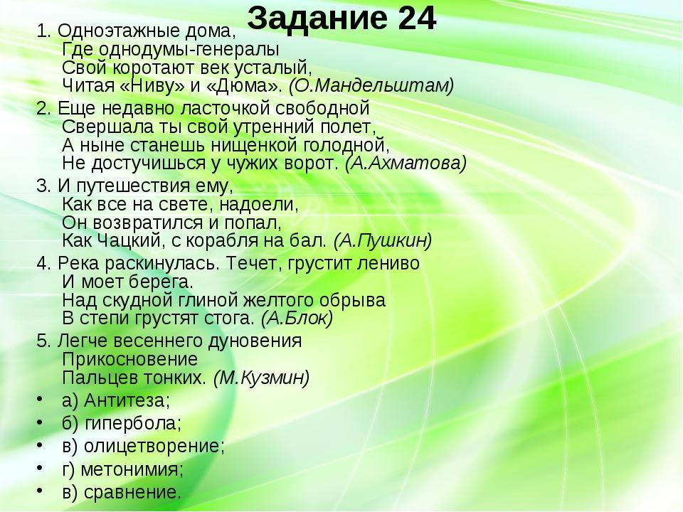 Задание 24 1. Одноэтажные дома, Где однодумы-генералы Свой коротают век устал...