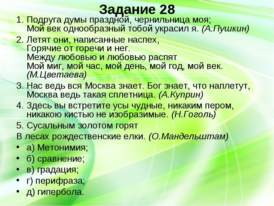 Задание 28 1. Подруга думы праздной, чернильница моя; Мой век однообразный то...