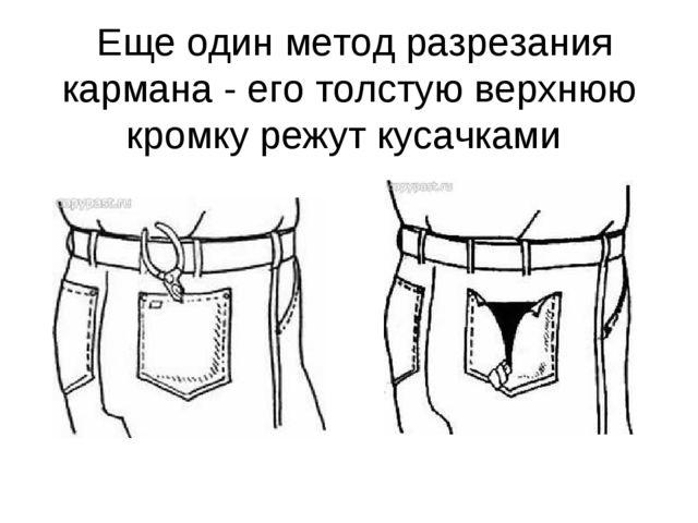 Еще один метод разрезания кармана - его толстую верхнюю кромку режут кусачками