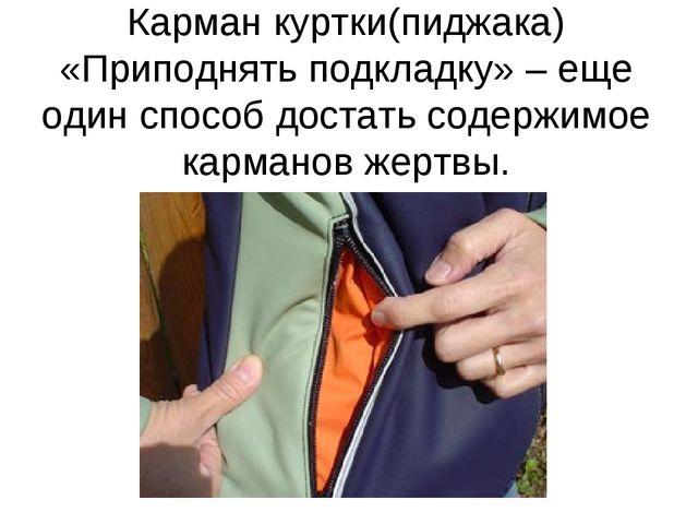 Карман куртки(пиджака) «Приподнять подкладку» – еще один способ достать содер...