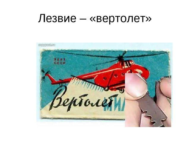 Лезвие – «вертолет»