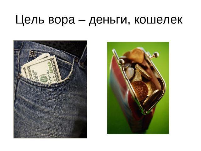 Цель вора – деньги, кошелек