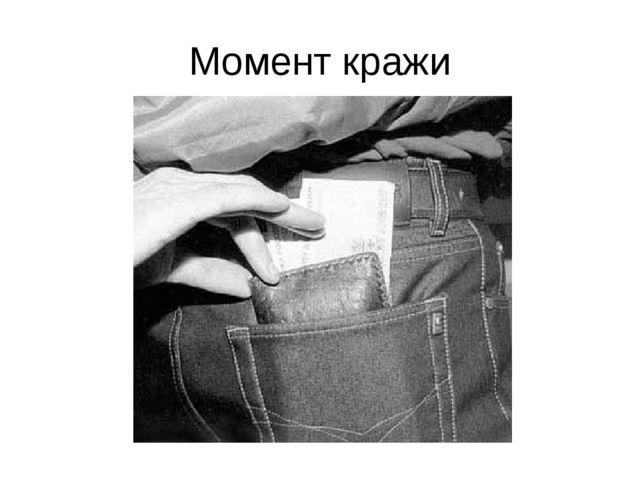 Момент кражи