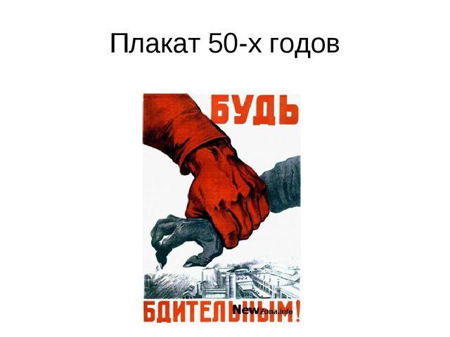 Плакат 50-х годов