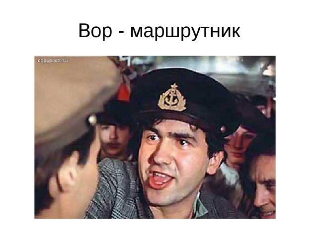 Вор - маршрутник