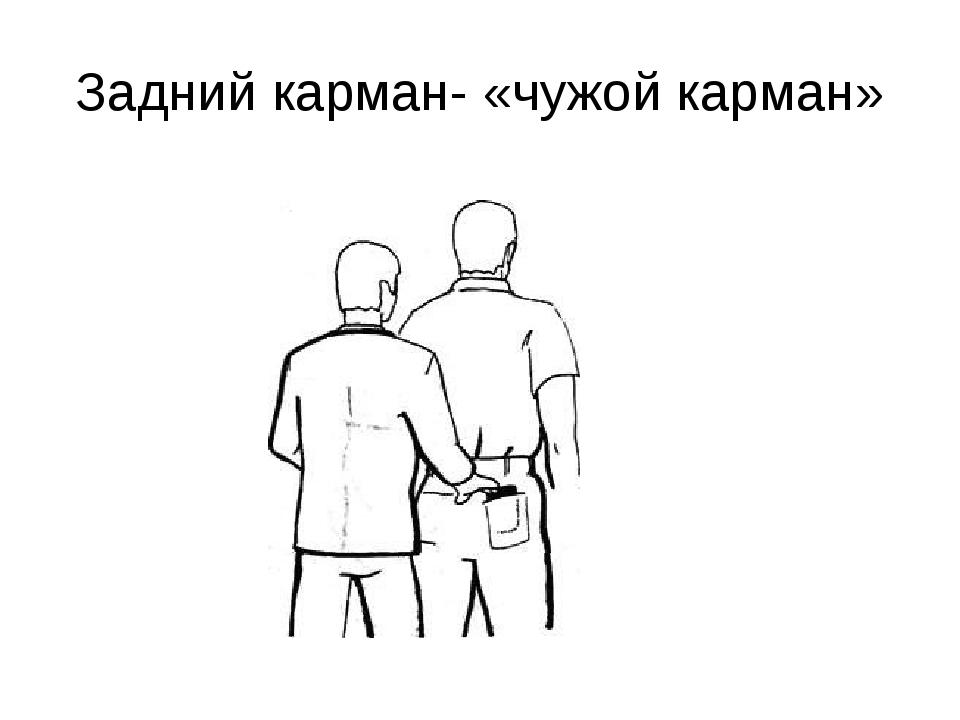 Задний карман- «чужой карман»