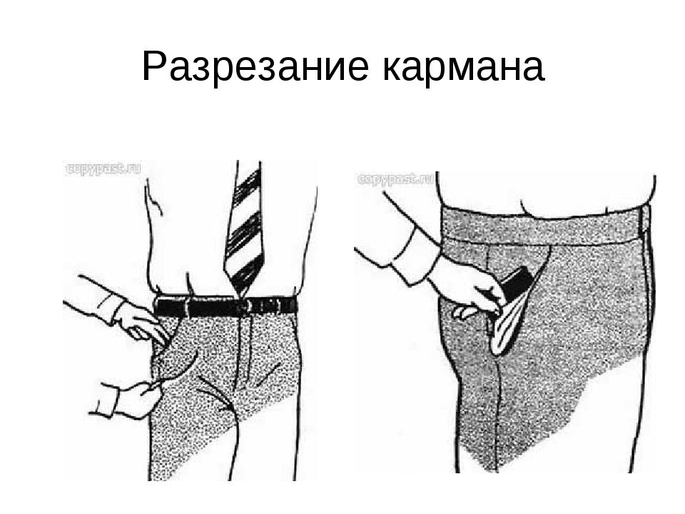 Разрезание кармана