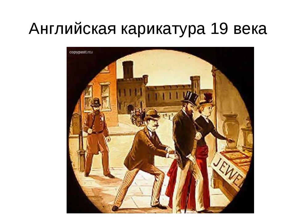 Английская карикатура 19 века