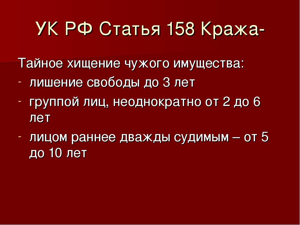 УК РФ Статья 158 Кража- Тайное хищение чужого имущества: лишение свободы до 3...