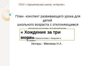 ГКОУ « Кувшиновская школа- интернат» План- конспект развивающего урока для де