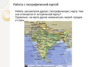 Работа с географической картой Ребята, рассмотрите другую ( географическую )