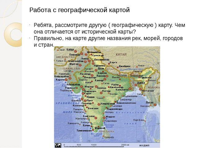 Работа с географической картой Ребята, рассмотрите другую ( географическую )...