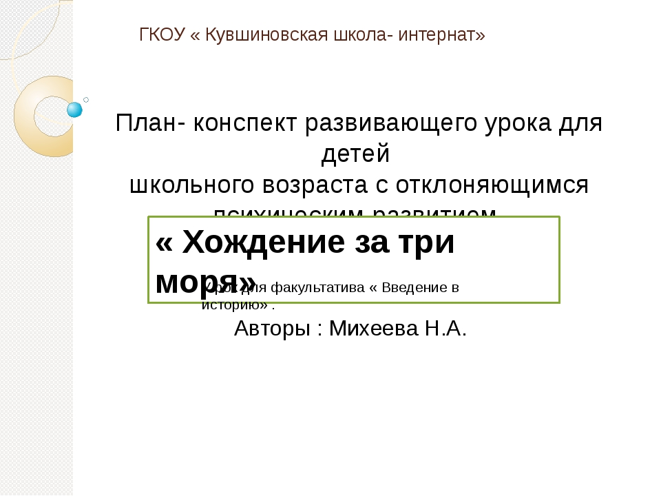 ГКОУ « Кувшиновская школа- интернат» План- конспект развивающего урока для де...