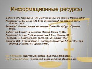 Информационные ресурсы Шейнина О.С. Соловьёва Г.М. Занятия школьного кружка.