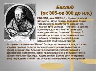 Евклид (ок 365-ок 300 до н.э.) ЕВКЛИД, или ЭВКЛИД - древнегреческий математик