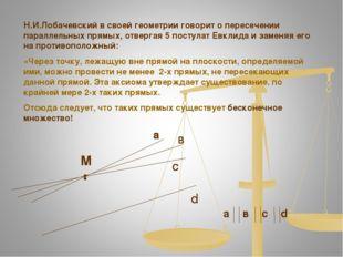 Н.И.Лобачевский в своей геометрии говорит о пересечении параллельных прямых,